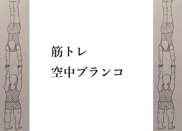 筋トレ空中ブランコ【筋トレサーカス団その1】