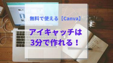 アイキャッチを無料で3分で作る方法【Canva】