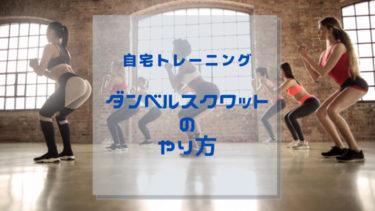 【スクワット】自宅トレーニングで可能なダンベルスクワットで足腰を強固にする
