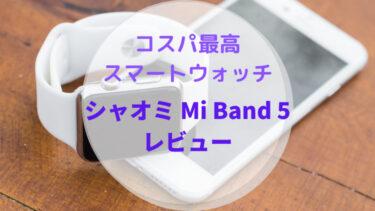 シャオミ Mi Band 5レビュー スマートウォッチ初心者にもオススメ