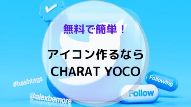 無料で簡単!アイコンメーカー【CHARAT YOCO】で自分だけのアイコンを作る!